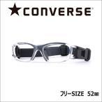 メガネ 度付き 度つきスポーツ コンバースメガネ 大人用ゴーグル 軽量 CVG002 メガネ 眼鏡 めがね 1.67超薄型レンズまで選べる度付き 保護