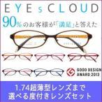 ショッピングメガネ メガネ 眼鏡 めがね アイクラウド1017 1.74薄型非球面レンズお値段そのまま度付き メガネセット 超弾性軽量