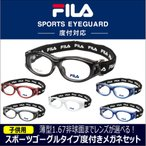 保護メガネ 眼鏡 めがね FILA/フィラ4806 子供用 1.67薄型非球面レンズまで選べる 度付メガネ スポーツ用