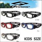 メガネ 度付き 度つきスポーツ ゴーグルメガネ 軽量 子供 GP-94S メガネ 眼鏡 めがね 1.67超薄型レンズまで選べる度付き 保護