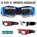 メガネ 度付き 度つきゴーグル スポーツメガネ 子供用 軽量 G-EYES010 メガネ 眼鏡 めがね 1.67超薄型レンズまで選べる度付き 保護
