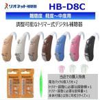 リオネット補聴器 耳かけ型 トリマー式 デジタル補聴器 HB-D8C 日本製 軽中度用 リオン