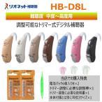 ���ݤ�����İ�� �ꥪ�ͥå� �ꥪ�� �ȥ�ޡ��� �ǥ�������İ�� HB-D8L �������� ������