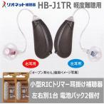 ���ݤ�����İ�� �ꥪ�ͥå� �ꥪ�� �ȥ�ޡ��� �ǥ�������İ�� HB-J1TR ������ ������