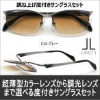 度付メガネ 眼鏡 めがねサングラス ランチェッティ 跳ね上げサングラス 1.74超薄型非球面レンズ カラーレンズまで選べる 度付きサングラス