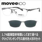 メガネ 度付き 度つき クリップオンサングラス  度付きメガネ マグネット 偏光 MOVEE MV153 メガネ 眼鏡 めがね 1.74薄型非球面レンズまで選べる度付き