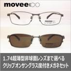 メガネ 度付き 度つき クリップオンサングラス  度付きメガネ マグネット 偏光 MOVEE MV155-2 メガネ 眼鏡 めがね 1.74薄型非球面レンズまで選べる度付き