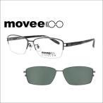 メガネ 度付き 度つき クリップオンサングラス  度付きメガネ マグネット 偏光 MOVEE MV156 メガネ 眼鏡 めがね 1.74薄型非球面レンズまで選べる度付き