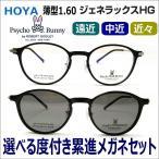 メガネ 度付き 度つき クリップオンサングラス 度付きメガネ 偏光 サイコバニー234-1  メガネ 眼鏡 めがね 1.74薄型非球面レンズまで選べる度付き