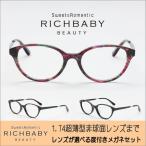 メガネ 眼鏡 めがね レディース リッチベイビー/RICHBABY 5002 1.74薄型非球面レンズお値段そのまま度付きメガネセット
