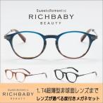 メガネ 眼鏡 めがね レディース リッチベイビー/RICHBABY 5003 1.74薄型非球面レンズまで選べる度付きメガネセット