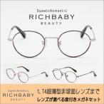 メガネ 眼鏡 めがね レディース リッチベイビー/RICHBABY 5006 1.74薄型非球面レンズまでレンズが選べる 度付き メガネセット