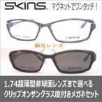 メガネ 度付き 度つき クリップオンサングラス  マグネット 度付きメガネ 偏光 スキンズ SK-116-2 メガネ 眼鏡 めがね 1.74薄型非球面レンズまで選べる度付き
