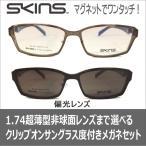スキンズ メガネ 度付き 度つき クリップオンサングラス 度付きメガネ 偏光 SK-135-1  メガネ 眼鏡 めがね 1.74薄型非球面レンズまで選べる度付き