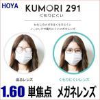 レンズ交換用 曇り防止メガネレンズ  KUMORI291 曇り止め HOYA SL82/SL982 屈折率1.60球面/非球面レンズ 2枚1組