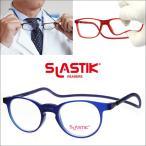メガネ 度付き リーディンググラス 度付 首掛け スラスティック soho010darkblue 1.6薄型非球面度付きレンズ
