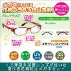 花粉 メガネ 度付き 子供用 キッズ 軽量 SSサイズ 花粉症 メガネ スカッシーフレックス 8846 1.6薄型非球面度付きレンズセット