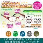 花粉症 メガネ 度付き 子供用 度付 キッズ Sサイズ スカッシーフレックス 8847 1.6薄型非球面度付きレンズ 花粉メガネセット