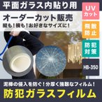 透明防犯フィルム(オーダーカット)品番HB-350N