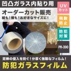 凸凹ガラス用防犯フィルム(オーダーカット)品番PR-390