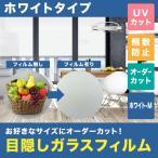 目隠しガラスフィルム(オーダーカット)品番WHITE-M