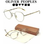 【OLIVER PEOPLES】オリバーピープルズ メガネ OP-43T col.AG 度無しダテメガネレンズ付き 【正規代理店品】【新品・本物】