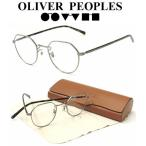 【OLIVER PEOPLES】オリバーピープルズ メガネ OP-43T col.P 度無しダテメガネレンズ付き 【正規代理店品】【新品・本物】