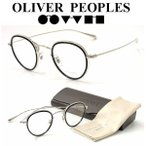 【OLIVER PEOPLES】オリバーピープルズ メガネ Darville col.BKS 度無しダテメガネレンズ付き 【正規代理店品】【新品・本物】