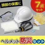 【ゾロ目の日 クーポン争奪戦開催!】ヘルメット防災セット ABO-60