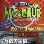 剛力GORIKI=燃費向上≪燃費UP≫ヘッドライト!オーディオがパワーアップ