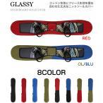 スノーボード ニット ソールカバー ソールガード ニットカバー ニットケース ボードケース スノボ GLASSY グラッシー