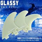 送料無料 サーフボード フィン トライフィン サーフィン 3枚フィン コンポジットフィン FCSプラグ対応 フィンキー付き GLASSY グラッシー