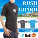 ラッシュガード メンズ 半袖 UPF50+ UVカット UV加工 紫外線防止 日焼け対策 サーフィン マリンスポーツ GLASSY グラッシー
