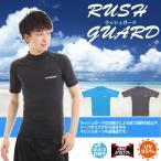ラッシュガード メンズ 半袖 UPF50+ UVカット UV加工 紫外線防止 日焼け対策 マリンスポーツ サーフィン GLASSY グラッシー