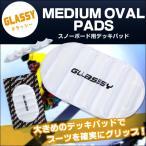 スノーボード デッキパッド デッキパット 滑り止め STOMP PAD 大判タイプ GLASSY グラッシー