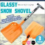 アルミ製 ショベル シャベル スコップ スノーショベル スノボ 除雪 雪かき バックカントリー GLASSY グラッシー