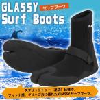 サーフブーツ サーフィンブーツ ウェットブーツ ウエットブーツ スプリットトゥー 3mm GLASSY グラッシー