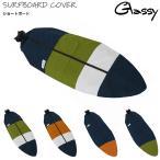 送料無料 サーフボードケース サーフィン ボードケース ソフトケース サーフボードカバー ショートボード GLASSY グラッシー