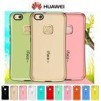 iFace mall Huawei P10 lite ケース  アイフェスモール ファーウェイP10 Lite iface mall huawei p10 lite  耐衝撃