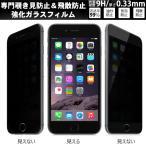 iphone8 ガラスフィルム 覗き見防止 強化ガラスフィルム 保護フィルム iphonex/xs iphone8Plus iphone7 iphone7Plus  iphone6s iphone5s/se 覗き見防止