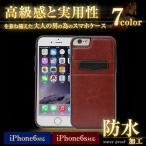 500ポイント消化 iphone6s ケース かっこいい ビジネス iphone6Plus ケース 革 iphone6 ケース 耐衝撃 iPhone6Plus ケース おしゃれ 売り尽くし
