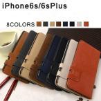 iphone6s ケース 手帳型 おしゃれ iphone6 ケース 手帳型 かっこいい iphone6Plusケース 手帳型 かわいい iphone6 手帳型 売り尽くし