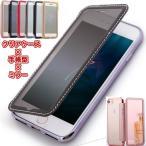 iPhone7ケース 手帳型 透明 ミラー 360度フルカバー  ケース 手帳 おしゃれ アイフォン7 iPhone7Plus iPhone6s iPhone6Plusケース 手帳型