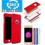 360度フルカバー iphone7 ケース 全面保護 iphone8 全面保護 360度フルカバー iphone7Plus/8Plus、iphone6 iphone6Plusケース 360度フルカバー