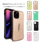 モザイクタイル iFace mall  iPhone 11 ケース 強化ガラスフィルムセット iPhone11 モザイク版  耐衝撃 放熱 滑り止め アイフォン11 プロマックス ケース