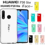 iFace mall Huawei P30 lite ケース  アイフェスモール ファーウェイP20 Lite iface mall huawei p20 lite  耐衝撃 huawei p30 lite ファーウェイP30 Lite