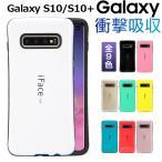 Galaxy S10 iFace mall ケース  Galaxy S10+ ケース Galaxy S20 ケース アイフェスモール ギャラクシー S20+ 耐衝撃 S10 S20 S10Plus S20Plus