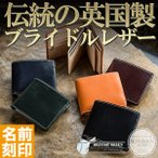 送料無料/名入れ無料/ブライドルレザーの本革二つ折り財布!