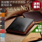 二つ折り財布 メンズ ブライドルレザー 財布 BRITISH GREEN ブリティッシュグリーン 牛革 札入れ メンズ
