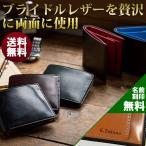 名入れ無料/ブライドルレザーを両面に使用!贅沢二つ折り財布